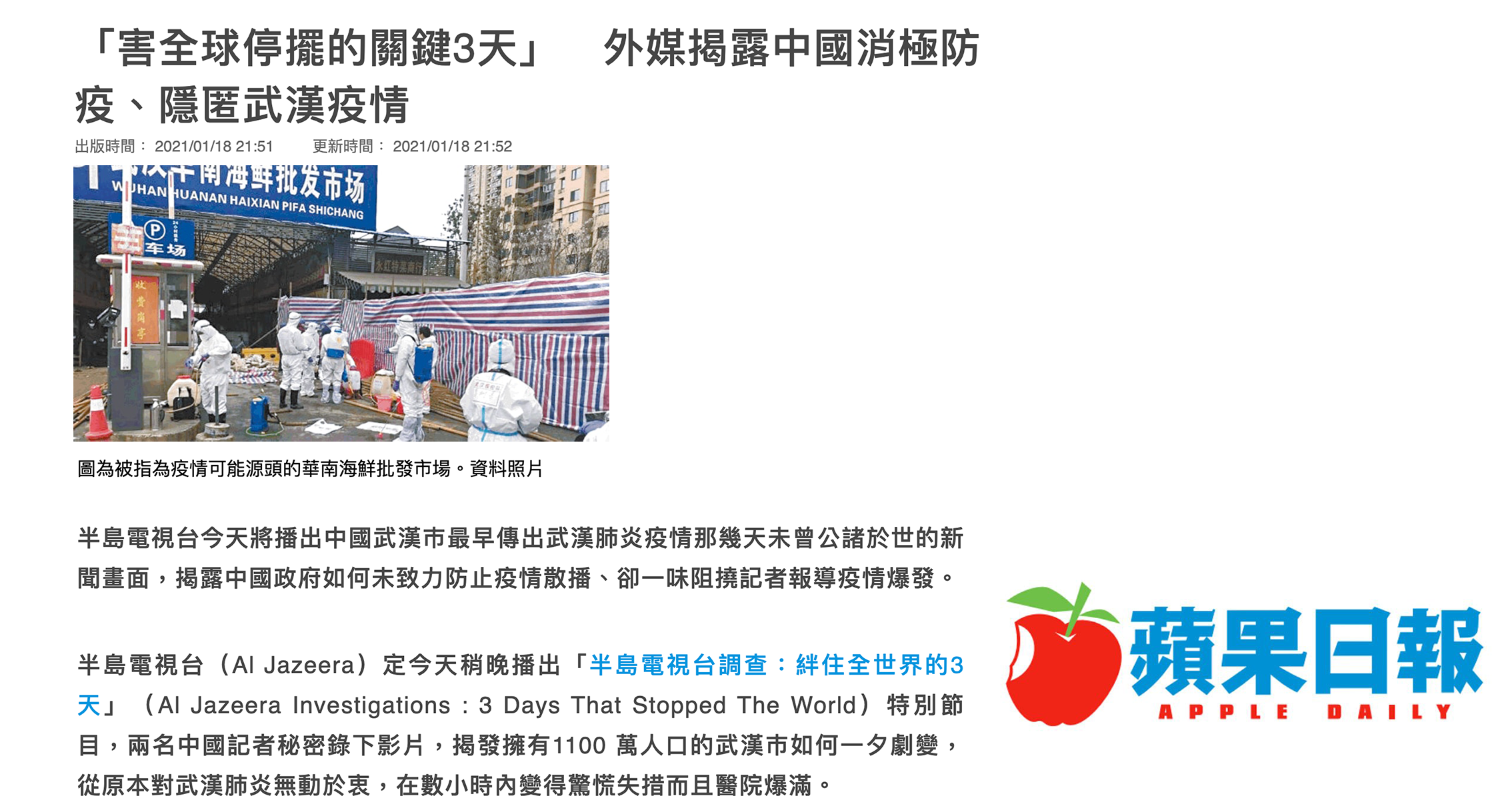 """""""The key 3 days to the global shutdown"""" foreign media expose China's passive epidemic prevention and conceal the Wuhan epidemic"""