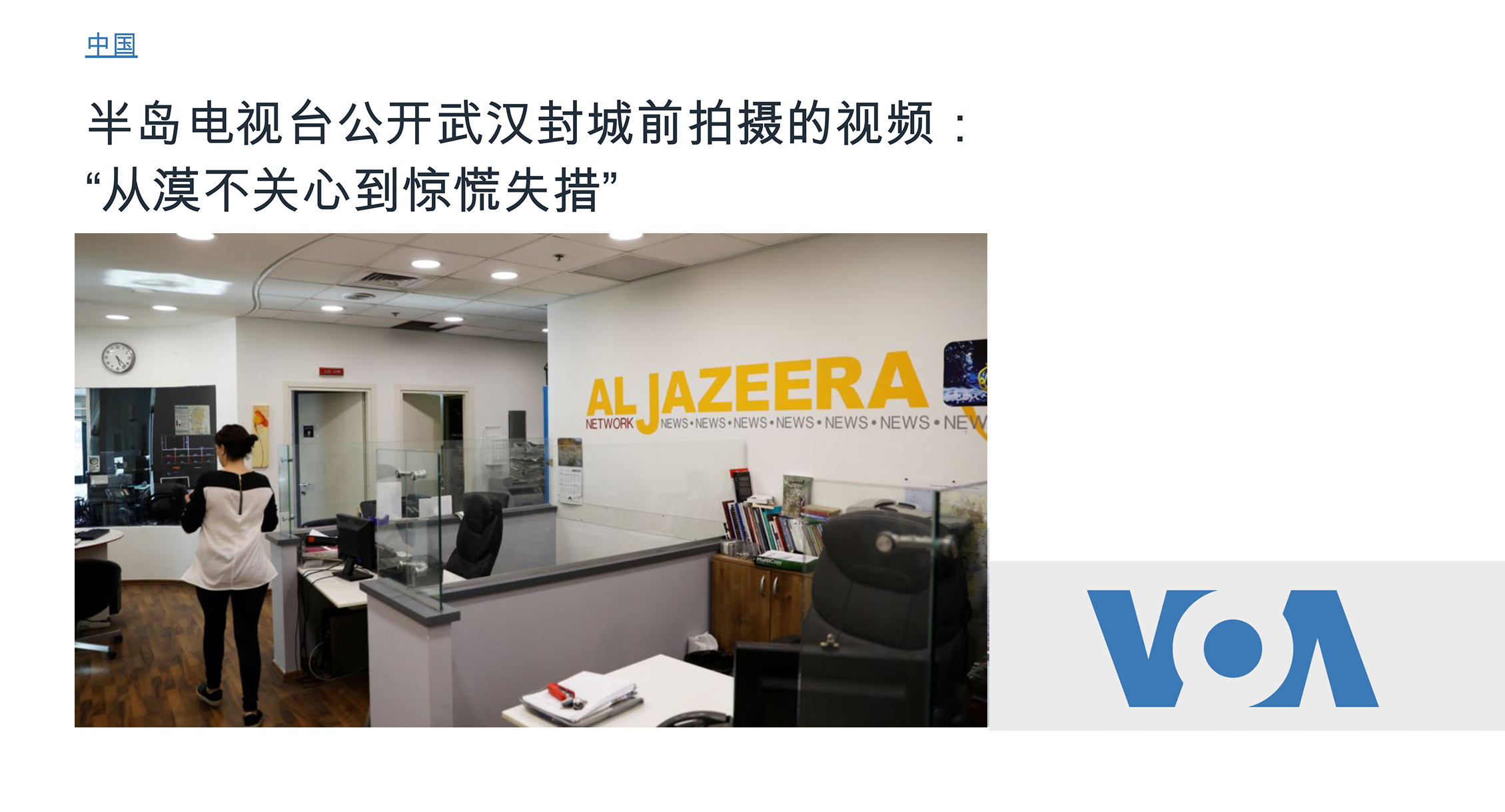 """Al Jazeera released the video taken before the lockdown of Wuhan: """"From indifference to panic"""""""
