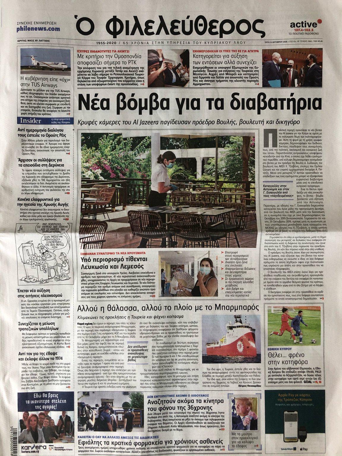 O_Phileleftheros Newspaper
