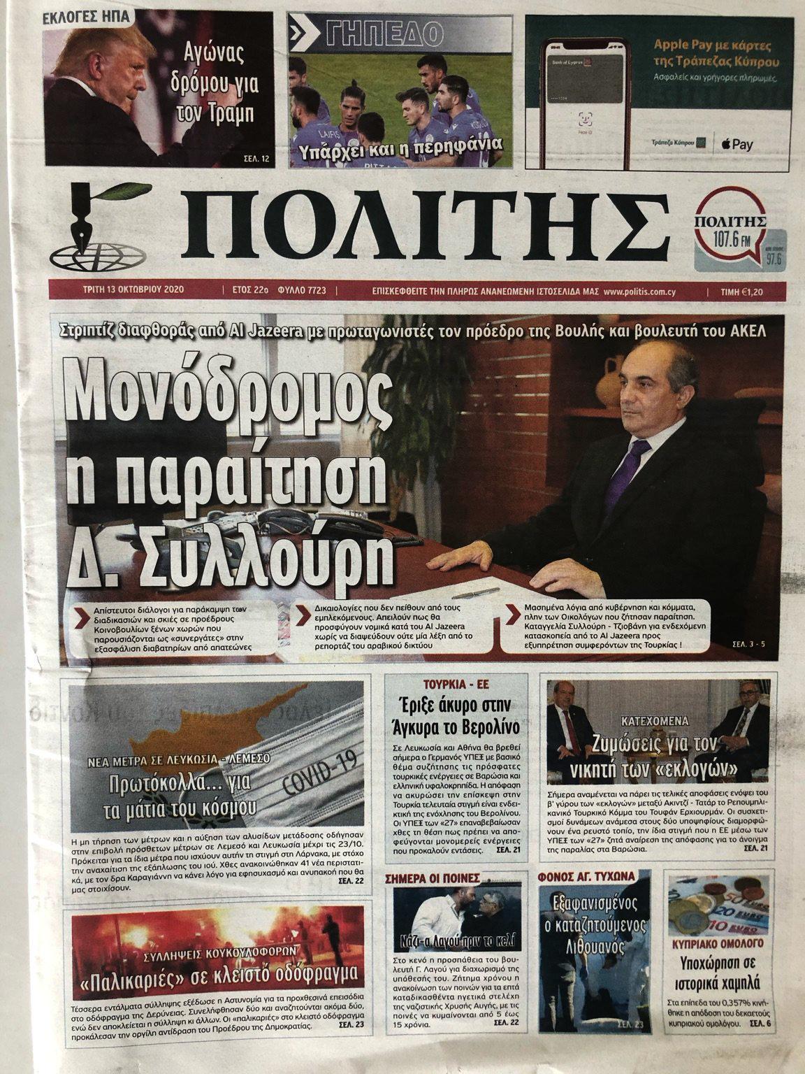 Politis Newspaper