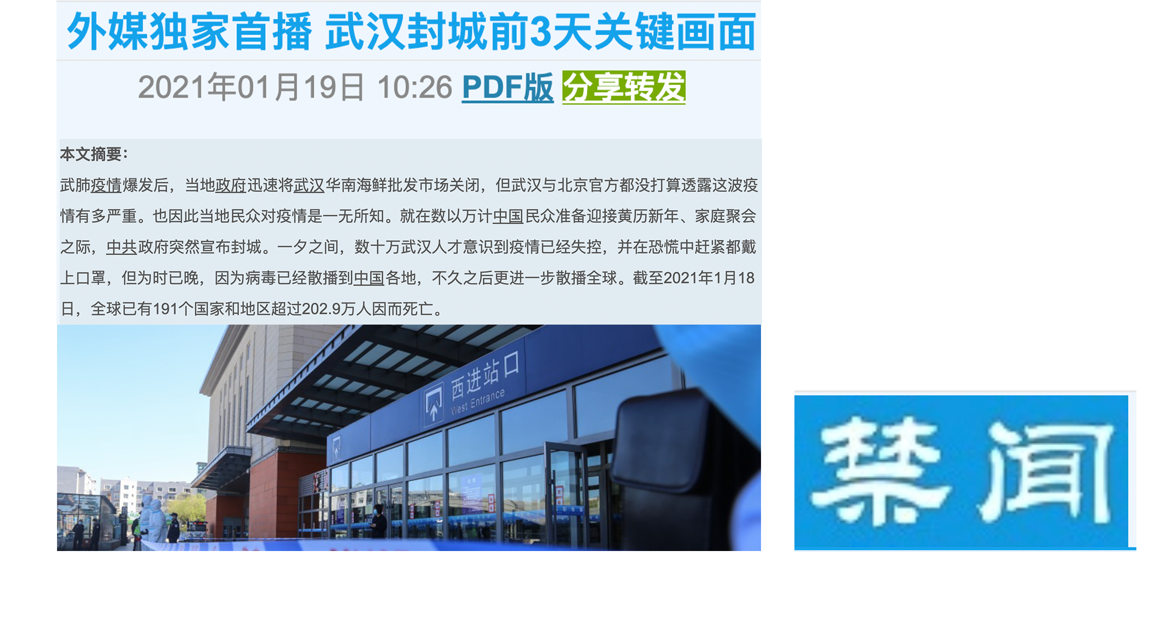 Foreign media exclusively premieres key images 3 days before the lockdown of Wuhan